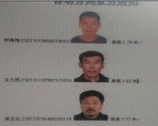 哈尔滨3名在押犯杀警携枪越狱