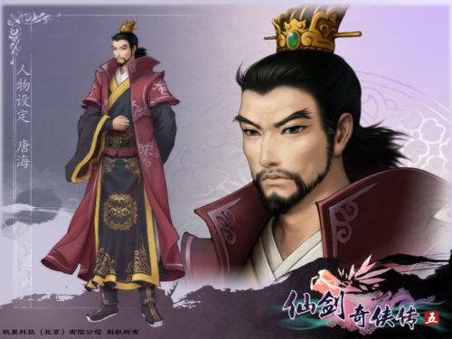 《仙剑5》人物唐海