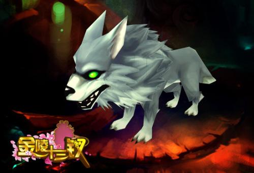《金陵十三钗》新神兽宠物曝光