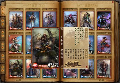 游戏中的英雄卡牌系统截图