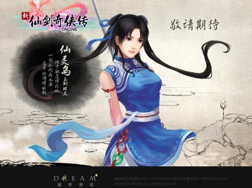 新仙剑奇侠传online官网上线