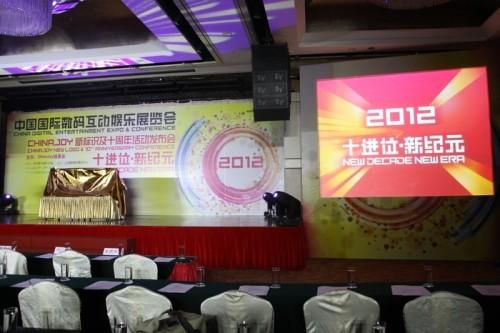ChinaJoy十周年发布会现场