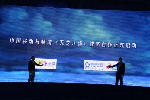 《天龙八部》将与中国移动飞信进行品牌战略合作