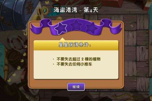植物大战僵尸2中文版海盗第四关一星攻略