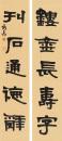 镂金长寿字 刊石通德辞