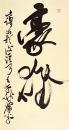 """行书""""豪雄""""2002"""