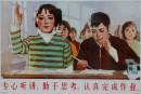 1983年 《小学生守则》  (水粉) 53x76cm