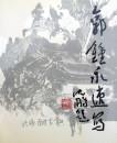1994年中国物资出版社出版