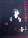 2004年香港文学报社出版