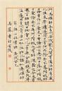 10小楷节录《六祖坛经》 31cm×21cm(10-10)