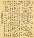 1王羲之《兰亭集序》 38.6cm×36cm