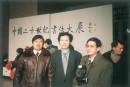 中为国际书法家协会主席刘正成