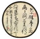 陈佩秋-金笺团扇反