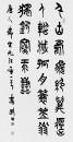 李刚田篆书古诗百首精选