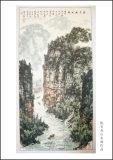 陈有杰 山水统景幽峡图 136x68  2012年