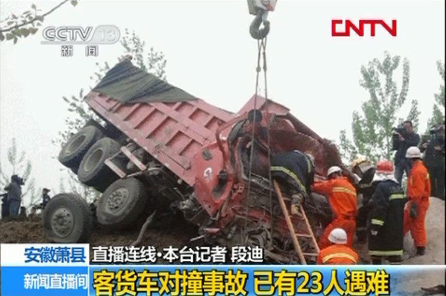 萧县客货车对撞事故现场