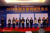 商业网站百强颁奖典礼