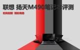 联想 M490-IFI(H)黑
