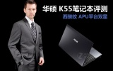 华硕 K55X45DR-SL