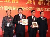 2011最具投资价值的新三板公司第五组