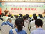基金投资者巡讲活动重庆站全景