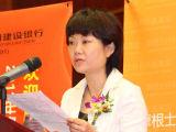建行云南分行个人金融部副总经理王玉蓉
