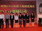 CFO1+1激励行动获奖学生