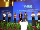 刘匡元给500强企业颁发排名证书