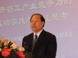 王世成:提升轻工业竞争力的实践与路径
