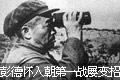援朝第一战彭德怀指挥为何一变再变(图)