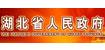 湖北省人民政府网