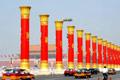 天安门广场立民族团结柱