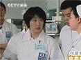 日本医疗队在华西医院救治工作实录