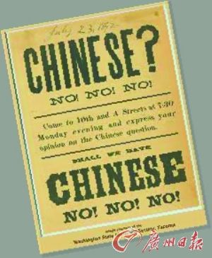 100多年前歧视华人的美国海报。