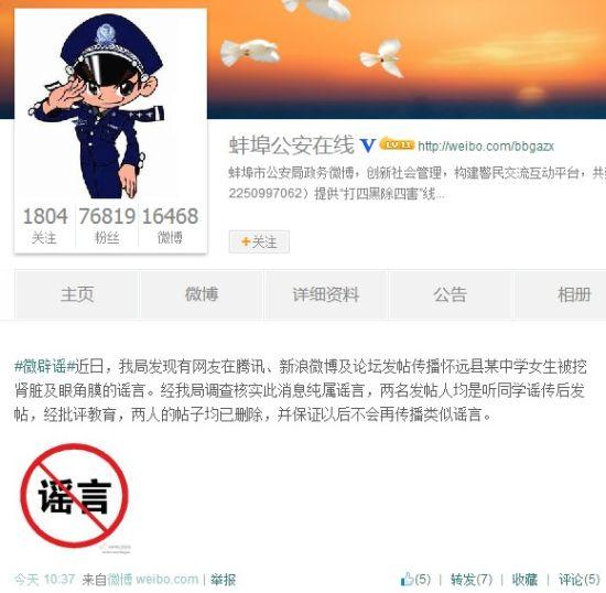 新浪微博及论坛发帖传播怀远县某中学女生被挖肾脏及