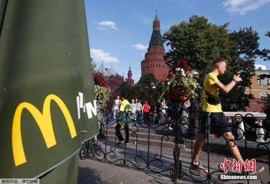 资料图:当地时间8月21日,俄罗斯数十间麦当劳餐厅接受调查,其中四家餐厅已关门暂停营业。
