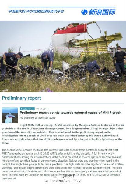 MH17初步调查报告公布
