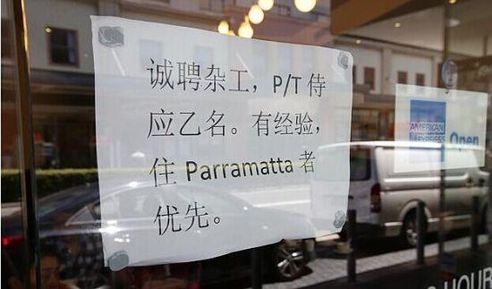 本地一家餐馆贴出的应聘告白(图像来历:逐日电讯报)