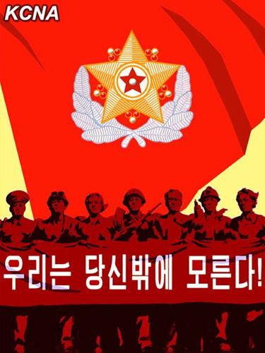 宣传画《伟大的金正恩同志,我们尽忠于您!》以红旗上的朝鲜元帅星为中心,显示了朝鲜军民竭诚拥戴金正恩为团结和领导唯一中心的信念和意志。