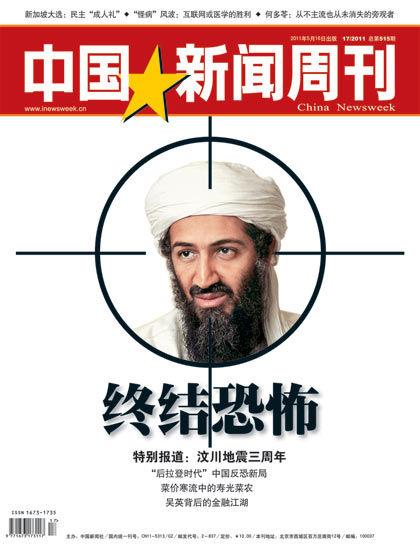 中国新闻周刊201117期封面