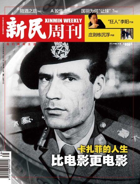 新民周刊201138期封面
