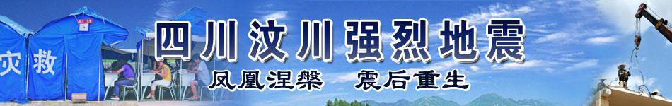 四川汶川强烈地震