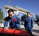 航天员参加植树活动