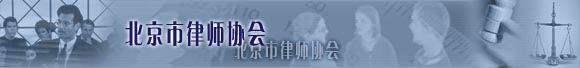 北京律师协会