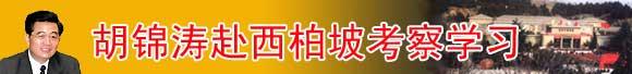 胡锦涛赴西柏坡考察学习