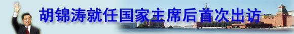 国家主席胡锦涛访问俄罗斯等三国