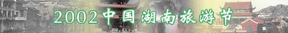 2002中国湖南旅游节