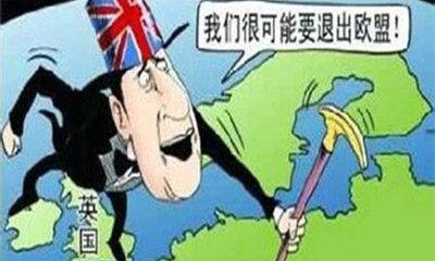 英国退出欧盟的可能性究竟有多大?