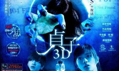 《贞子》3D版海报