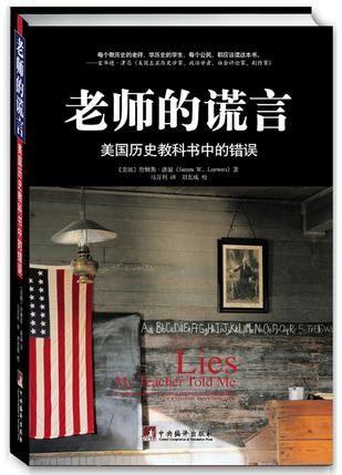 美国学者詹姆斯・洛温的《老师的谎言:美国历史教科书中的错误》